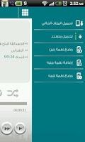 Screenshot of نغمات اناشيد اسلامية 2014 رنات