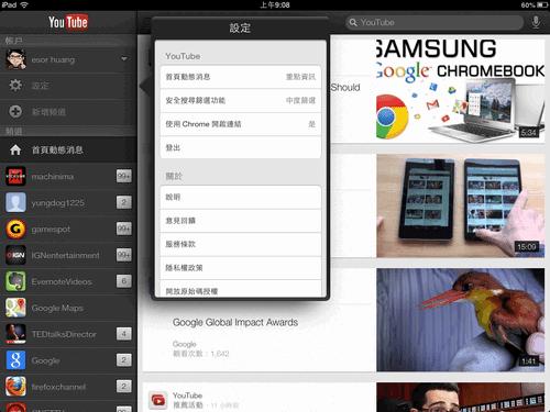 youtube ipad app-04