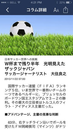NIKKEI World Cup Soccer 2014 1