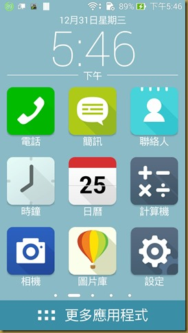Screenshot_2014-12-31-17-46-10