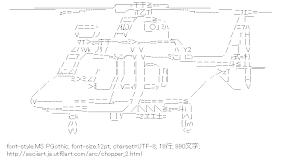 [AA]アグスタ A109E (ヘリコプター)