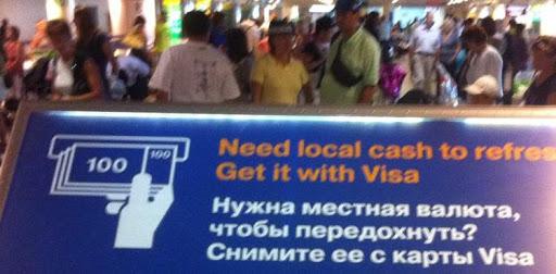 Реклама карт Visa: чтоб вы все передохли!