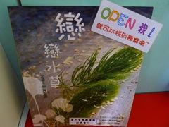 保育小學堂_第12期20121009