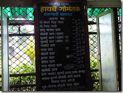 Highway gomantak menu