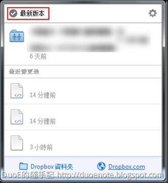 Dropbox 最新版