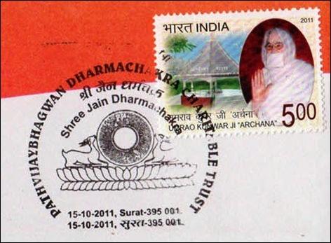 Shree Jain Dharmachakra