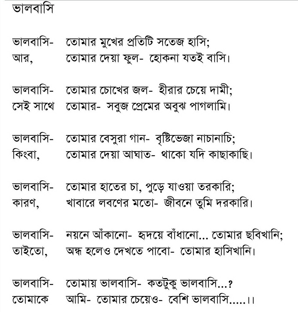 bangla love quotes [2] - Quotes links