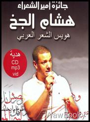 هويس الشعر العربى