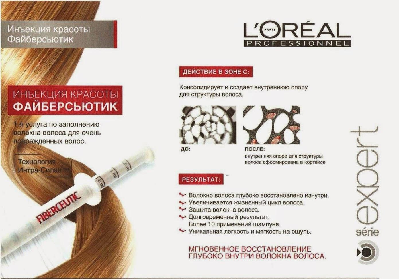 Лореаль ботокс для волос купить в москве
