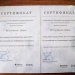 sertifikati-angl.jpg