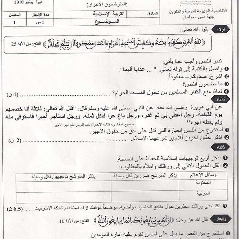 الامتحان الموحد الجهوي لمادة التربية الإسلامية / دورة يونيو 2010 / جهة فاس بولمان