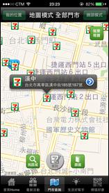 台灣7-11手機應用程式2