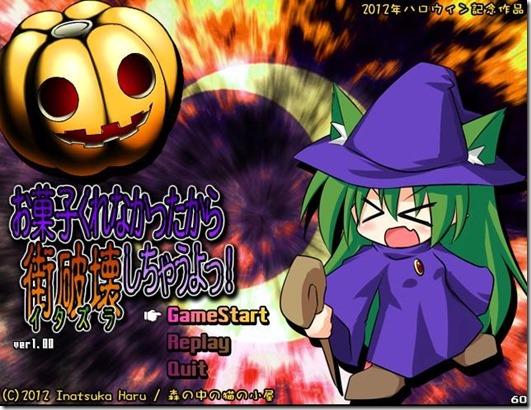 itazura 2012-11-04 19-15-33-02