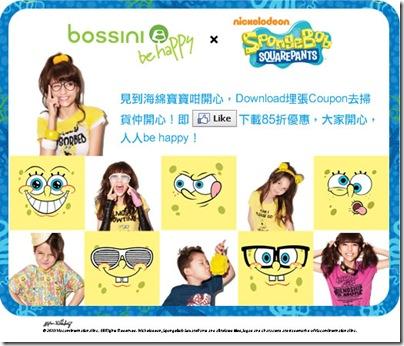 bossini x Spongebob poster