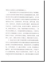 ccp secrer doc 2011_Page_04