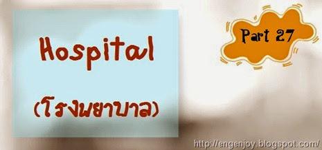 Hospital_โรงพยาบาลภาษาอังกฤษ