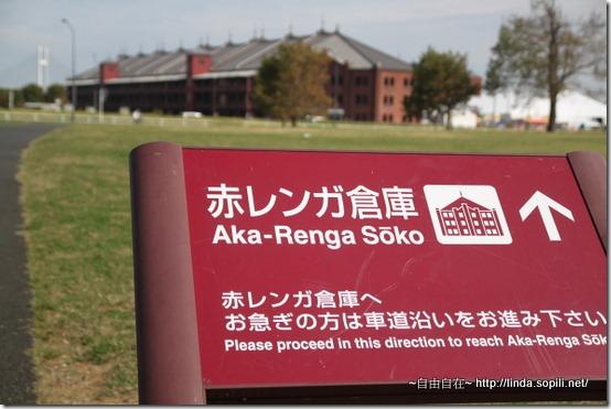 橫濱-紅磚倉庫