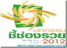 Logo มหกรรม 2012