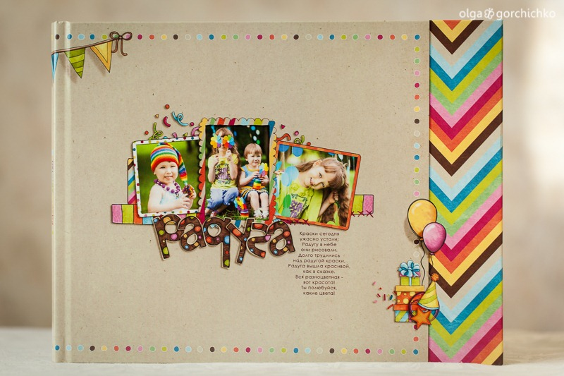 Фотокнига Радуга детства для Ани и Саши