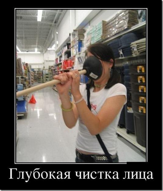 1350528310_podborka-demotivatorov-21