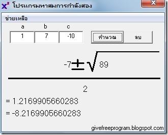 สมการกำลังสอง (1)