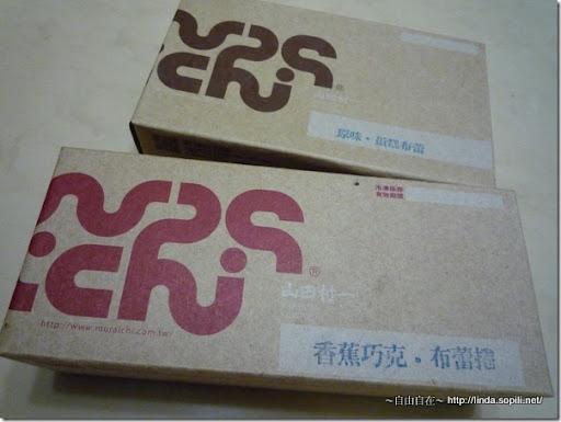 山田村一-包裝