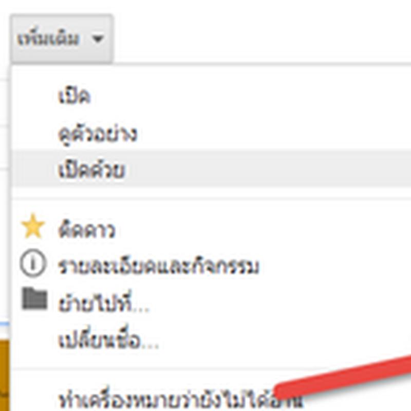 วิธีอ่านเอกสารแบบออนไลน์บน Google Drive