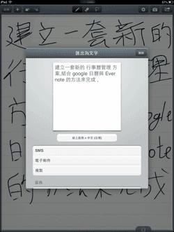 MyScript Memo-02