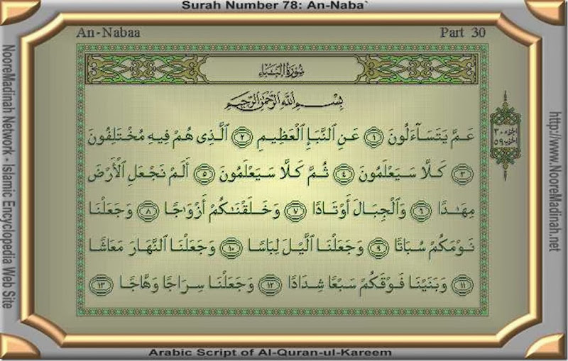 Surah078Page001
