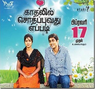 Kadhalil-Sodhappuvadhu-Yeppadi-movie-online