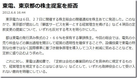 kabunusi_hantai_touden2012