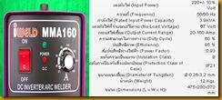 ตู้เชื่อมไฟฟ้าMMA160 Sp