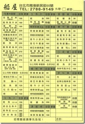 南港-船屋新菜單