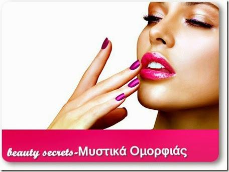 omorfi-mono-se-30-lepta-penbeautysecrets.blogspot.gr!