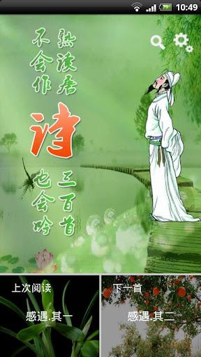 每日必聽國學 有聲圖文 唐詩300首典藏版