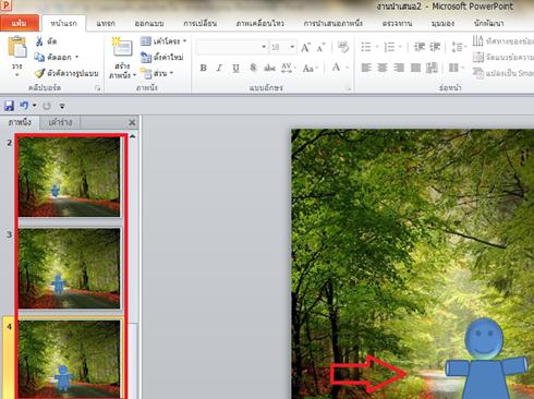สร้างสไลด์ใหม่ใน Powerpoint