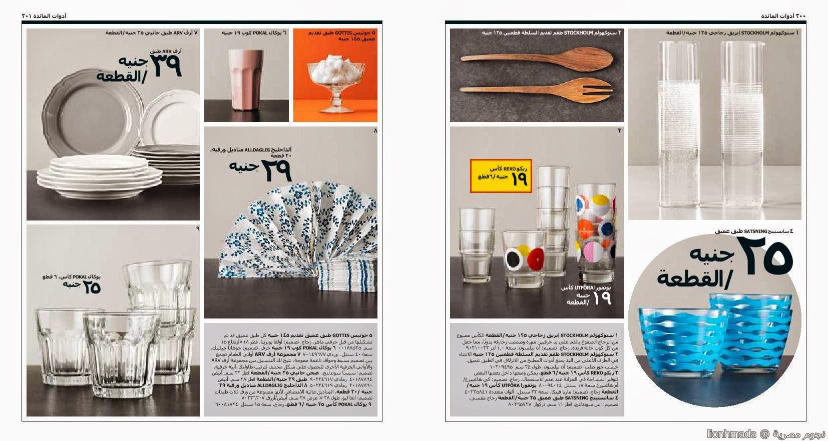 imge6624e35fc121a122cbbc921f74b4889 صور كتالوج ايكيا مصر ikia للديكورات