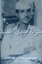 أحمد سالم مهيد2