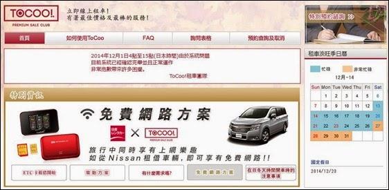 ToCoo租車