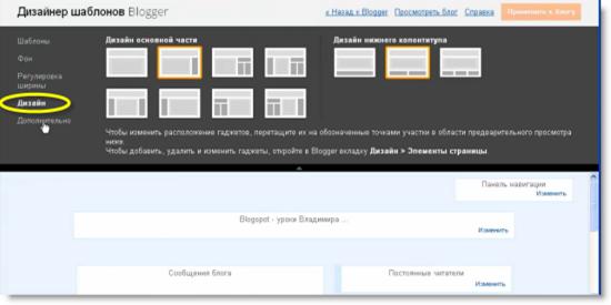изменить дизайн блога - Дизайнер шаблонов