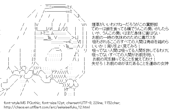 World Conquest Zvezda Plot,Hoshiyama Kate