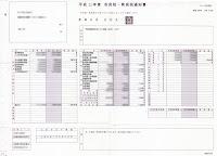 20120530_02平成23年度市民税・県民税通知書.jpg