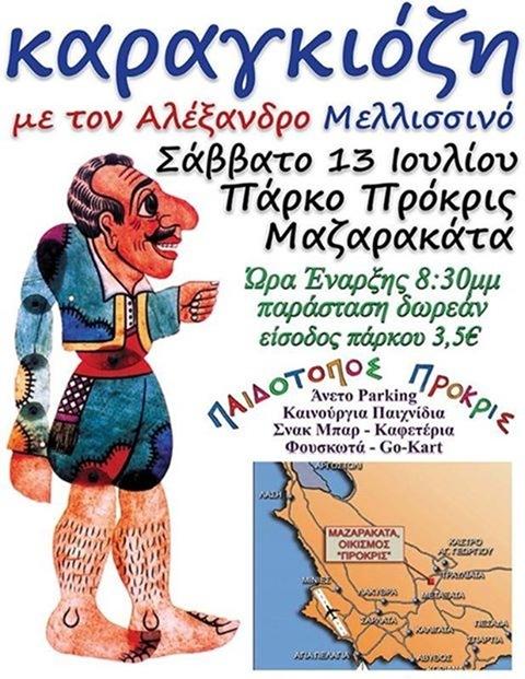 Καραγκιόζης στο Πρόκρις (13.7.2013)