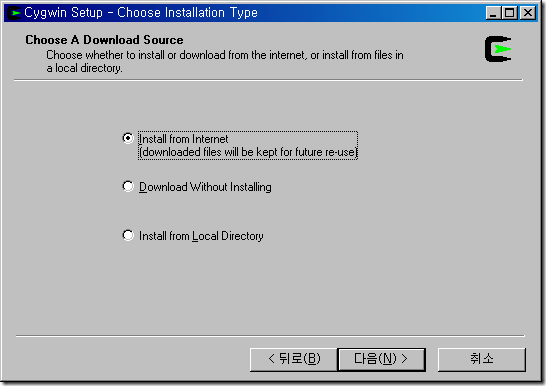 그림 3. cygwin 설치 - download source 선택