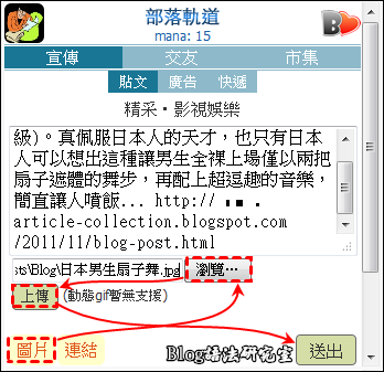 BO部落軌道申請。Step5,如果要貼上圖片,就點擊「圖片」,「瀏覽」輸入圖片的位置
