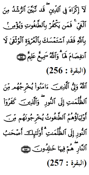 doa almathurat - 04-baqarah-256-257
