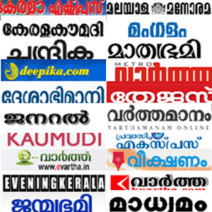 Malayalam news 2015 - Android Apps on Google Play