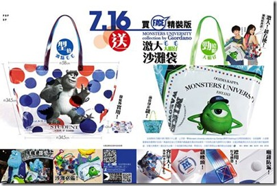 Monster University X Giordano - tote bag along with FACE magazine