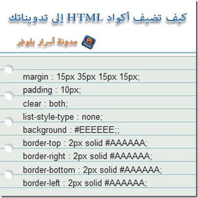 كيف تضيف أكواد HTML إلى تدويناتك