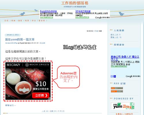 yam內文Adsense廣告02